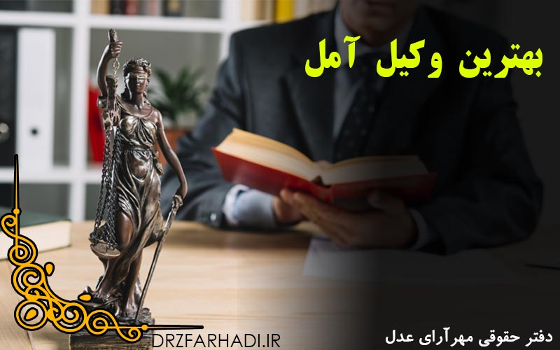 بهترین وکیل آمل|وکیل آمل |آمل وکیل