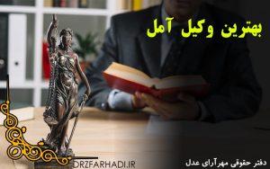 بهترین وکیل آمل | بهترین وکیل بابل