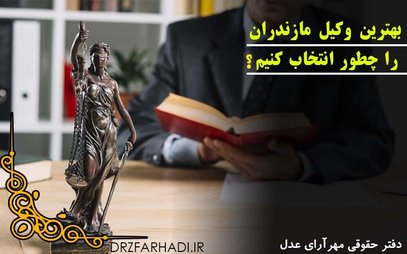 بهترین وکیل مازندران  وکیل مازندران