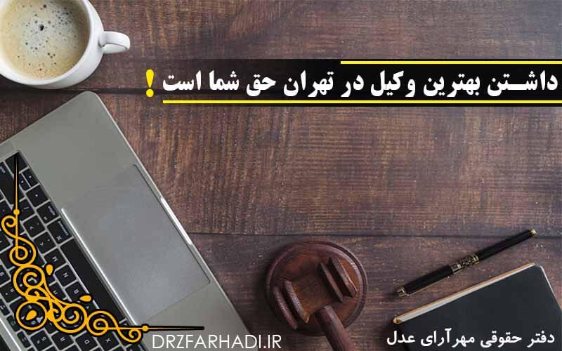 داشتن بهترین وکیل در تهران