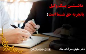 داشتن یک وکیل باتجربه حق شما است