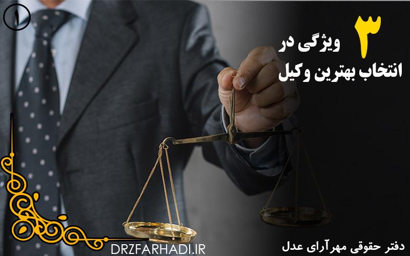 3ویژگی در انتخاب بهترین وکیل|بهترین وکیل
