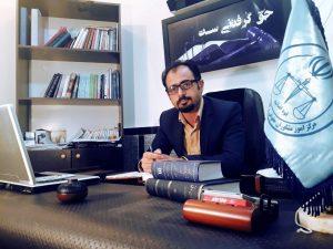 بهترین وکیل استان مازندران