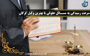 سرعت رسیدگی به مسائل حقوقی با بهترین وکیل گرگان