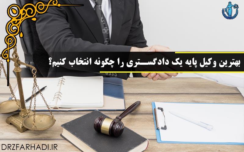 جستجوی بهترین وکیل پایه یک دادگستری را چگونه انتخاب کنیم